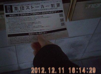 201212111614ポスティング