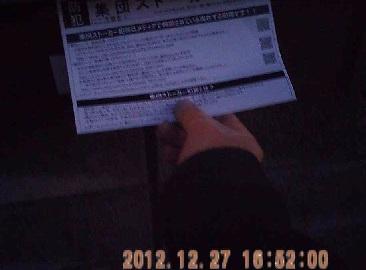201212271652ポスティング