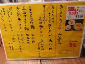ラーメン仮面55 (PAHAPAHA)48