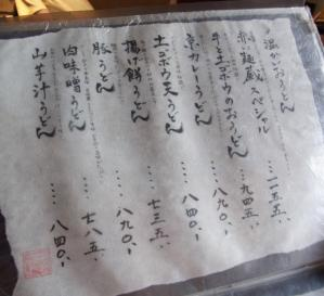 山元麺蔵36