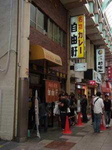 大阪難波 自由軒 難波本店3
