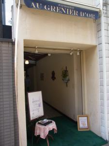 サロン・ド・テ オ・グルニエ・ドール5741