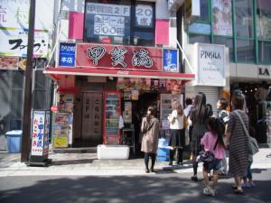 甲賀流 本店92