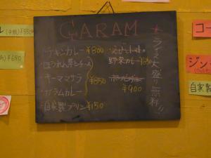 GARAM (ガラム259
