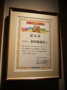 福岡麺通団1回目31