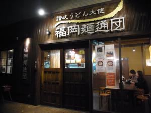 福岡麺通団1回目816