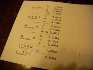 田舎庵 小倉本店40