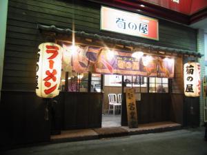 菊の屋 新春日店4
