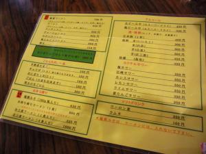 魁龍 小倉魚町店00