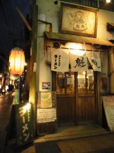 魁龍 小倉魚町店8298