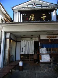 日田まぶし千屋 83