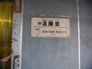 原次郎左衛門味噌醤油蔵8
