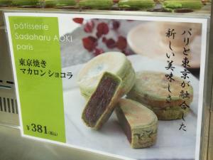 アオキサダハル東京焼きマカロンショコラアオキサダハル529