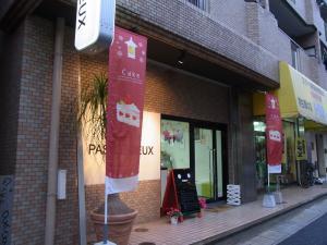 パ・ド・ドゥ (PATISSERIE PAS DE DEUX)02