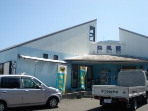 海風館0209