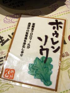 食彩健美 野の葡萄 天神イムズ店 25