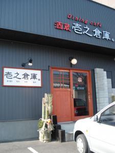 Dining Cafe 酒蔵 壱之倉庫。☆74