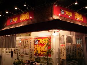 つけ麺海鳴68