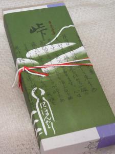 吉岡堂 (峠もなか)25