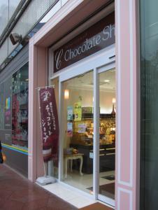 チョコレートショップ ソラリアプラザ店 44