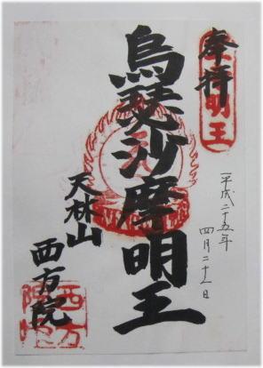s0421-seihouin.jpg