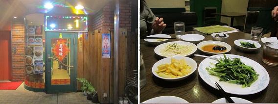 b0923-11 大塚美味縁-台湾料理