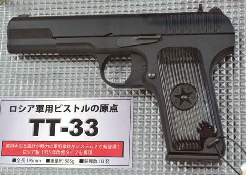 KSCよりトカレフTT33ブローバック発売 - サバゲー装備レビューブログ