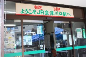 JR会津川口駅