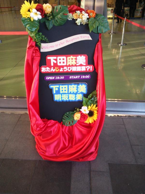 20130130下田さん誕生日生誕祭1