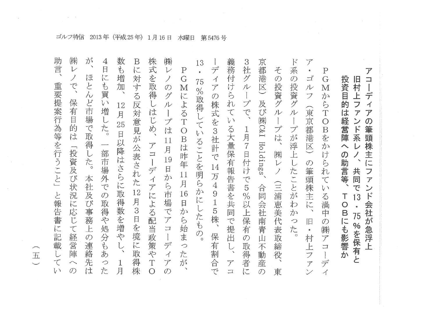 GTokushin_1301160001.jpg