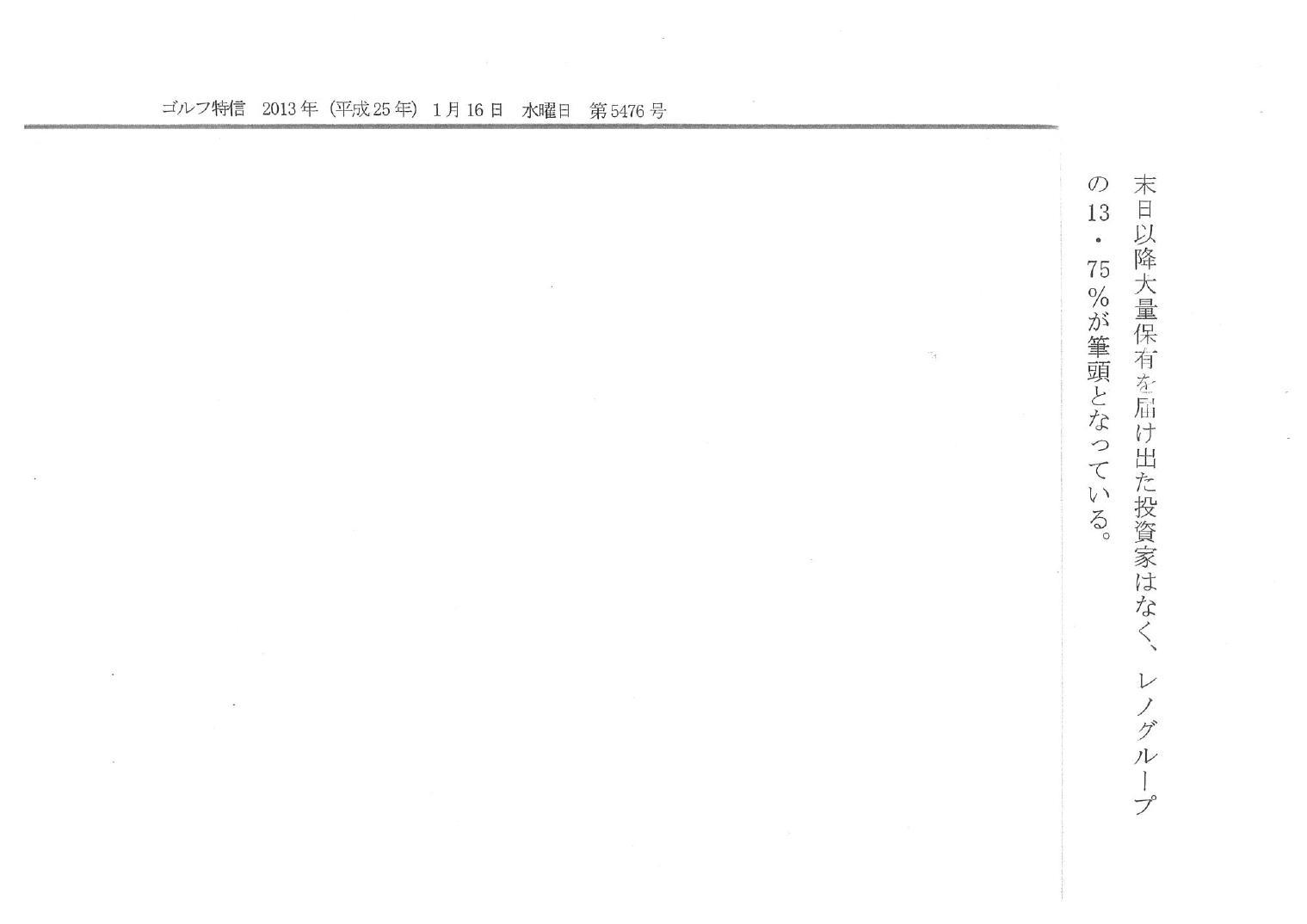 GTokushin_1301160003.jpg