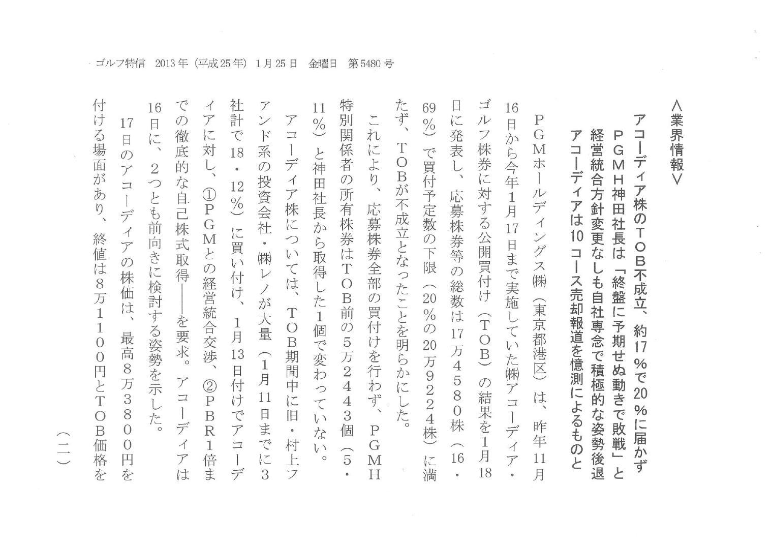 GTokushin_130125-1.jpg