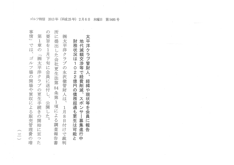 GTokushin_130206-1.jpg