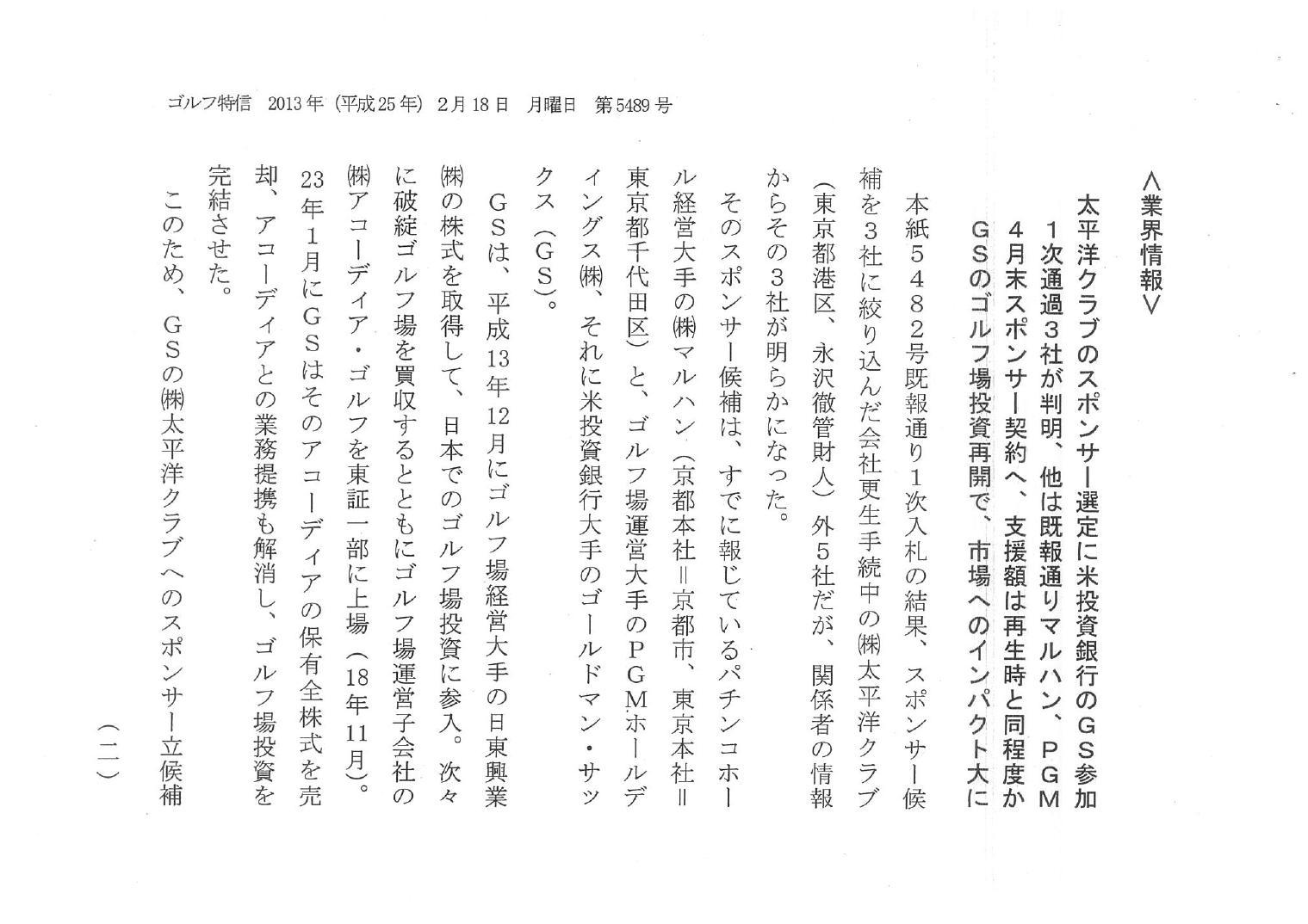 GTokushin_130218-1.jpg