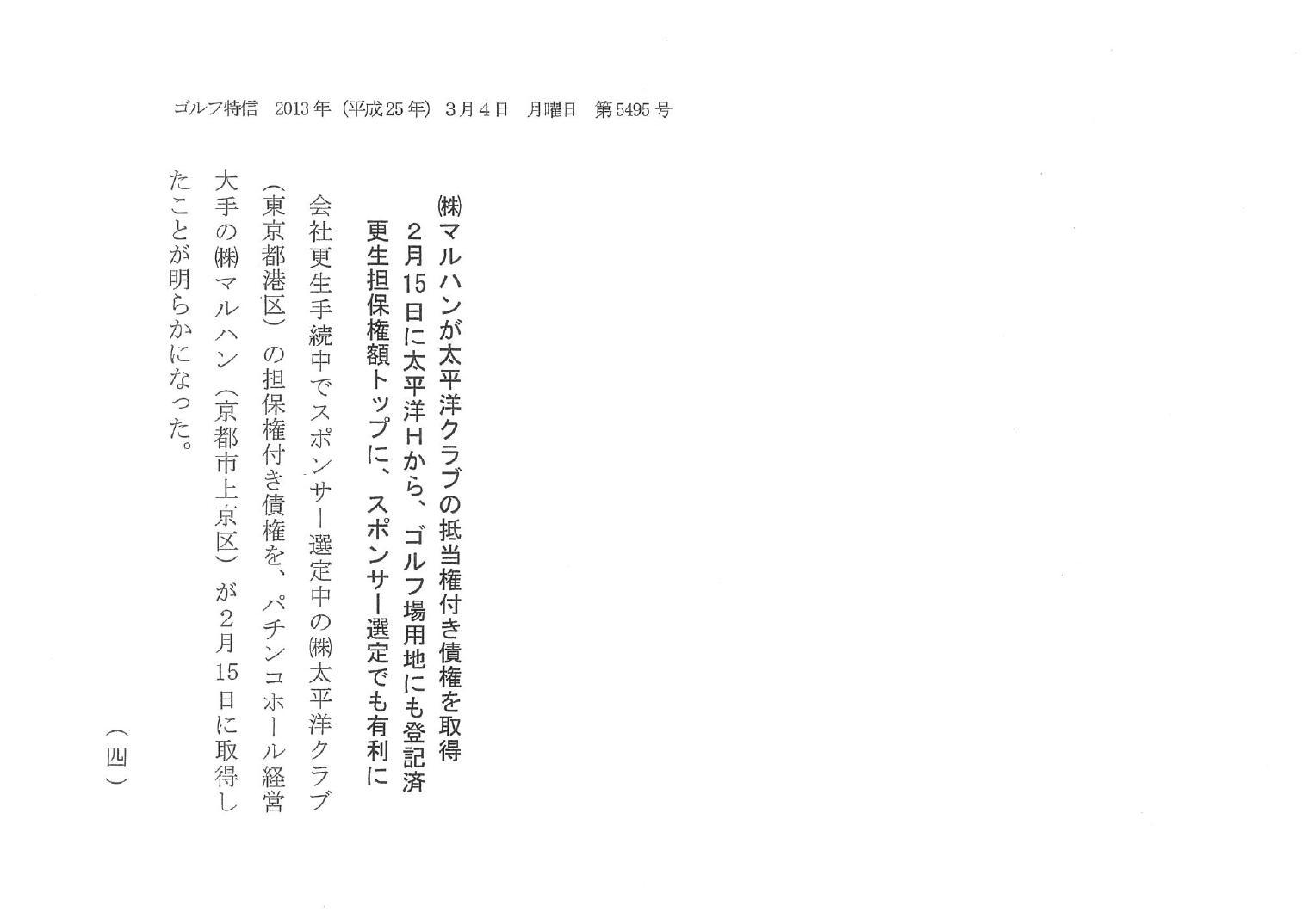 GTokushin_130304-1.jpg