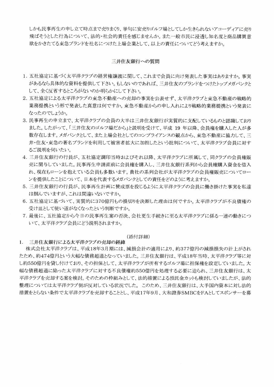 公開質問状3