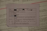 新北市選挙人投票通知141125
