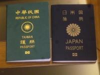 子供用パスポート141027
