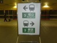 MRT新蘆線松江南京駅の松山線乗り換え案内141202