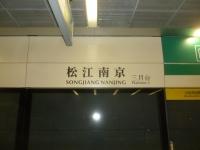 MRT松山線松江南京站141202