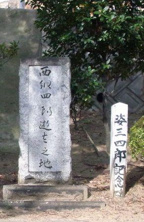 西郷四郎72