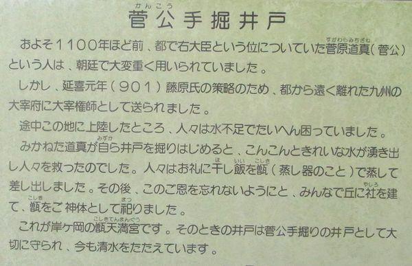 菅公の手掘井戸1