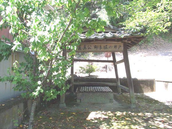 菅公の手掘井戸2