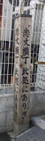 恋文横丁跡