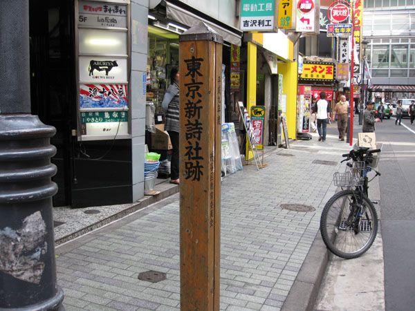 東京新詩社跡