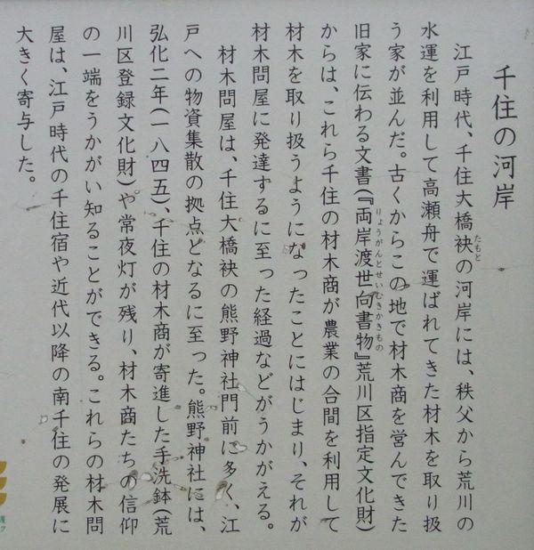 千住大橋2