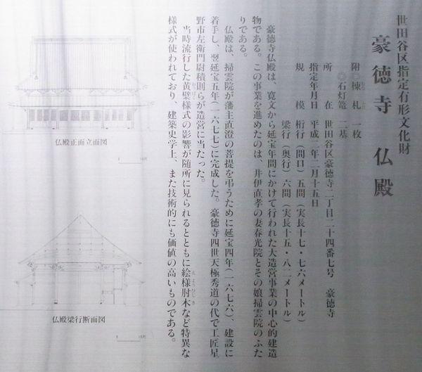 豪徳寺18