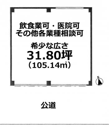 ■物件番号3881 貸店舗31坪105平米 飲食OK!駐車場最大10台可!茅ヶ崎海側南湖!