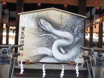 下賀茂神社(京都)の干支(へび)の絵馬