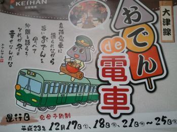 おでんde電車 ポスター